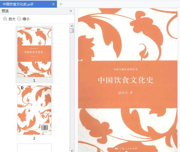 中国饮食文化史免费在线阅读电子版截图0