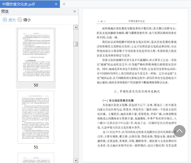 中国饮食文化史免费在线阅读电子版截图1