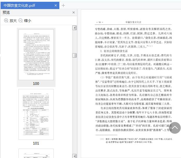 中国饮食文化史免费在线阅读电子版截图2