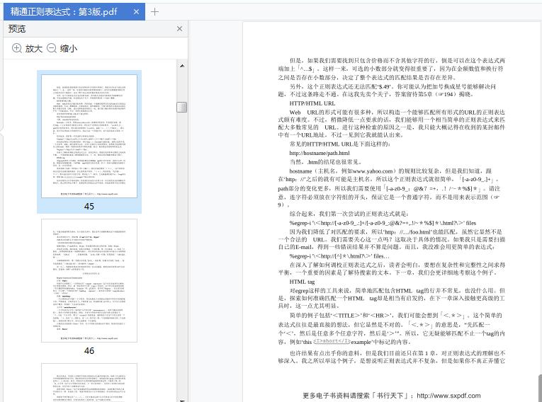 精通正则表达式第三版pdf截图2