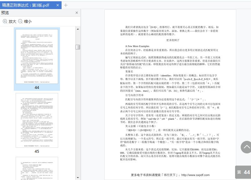 精通正则表达式第三版pdf截图1