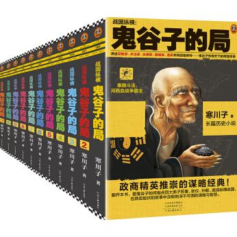鬼谷子的局:战国纵横(1-11册)PDF电子版下载完整版