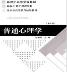 普通心理学第四版电子书在线阅读完整版