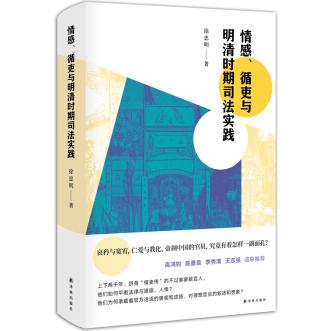 情感、循吏与明清时期司法实践PDF电子书免费下载