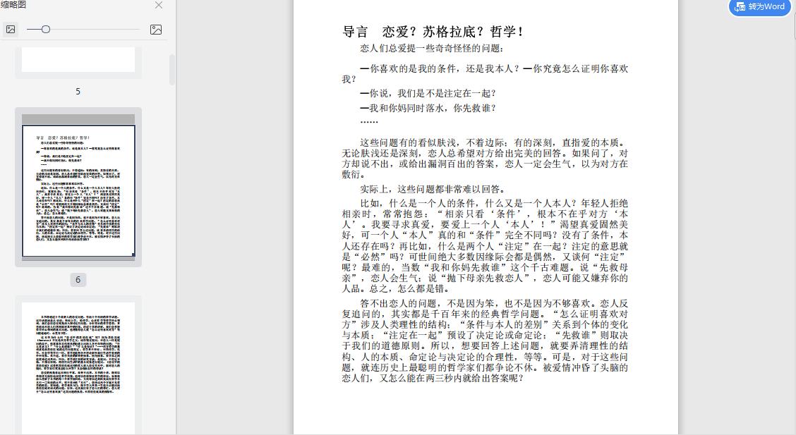 恋爱中的苏格拉底:哲学入门十讲PDF电子书免费下载截图0