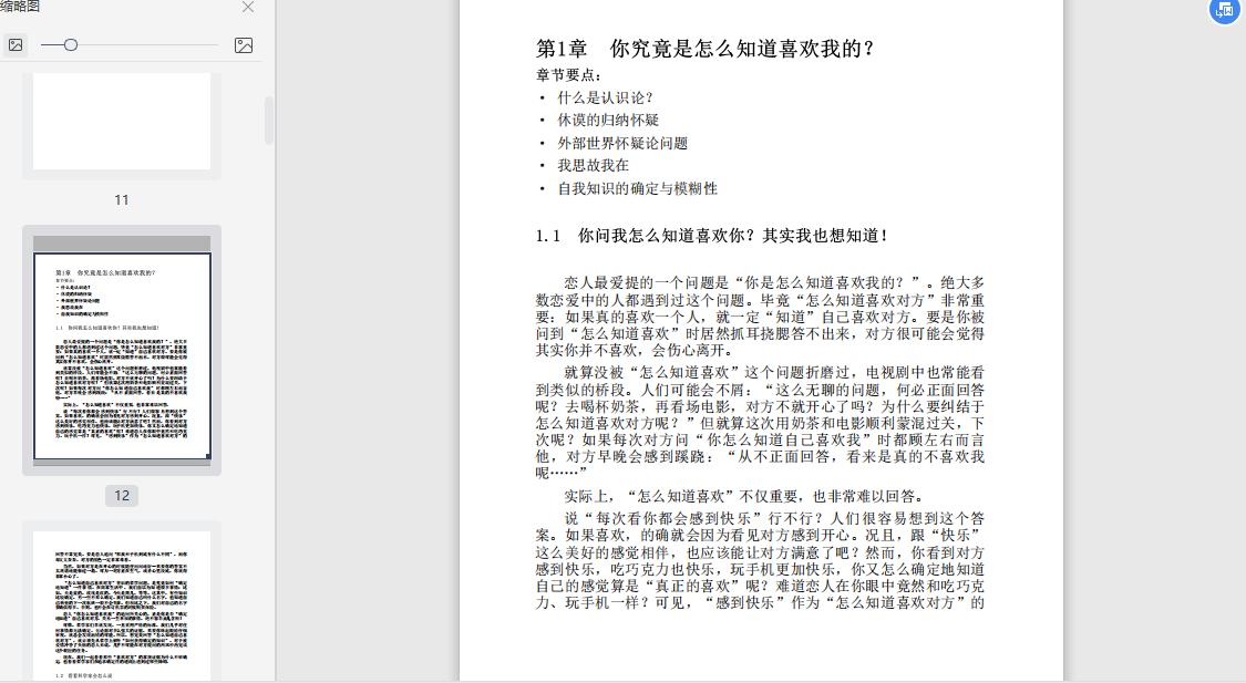 恋爱中的苏格拉底:哲学入门十讲PDF电子书免费下载截图1
