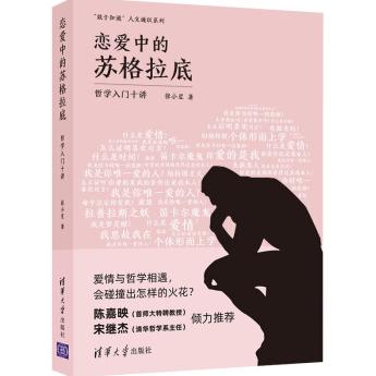 恋爱中的苏格拉底:哲学入门十讲PDF电子书免费下载