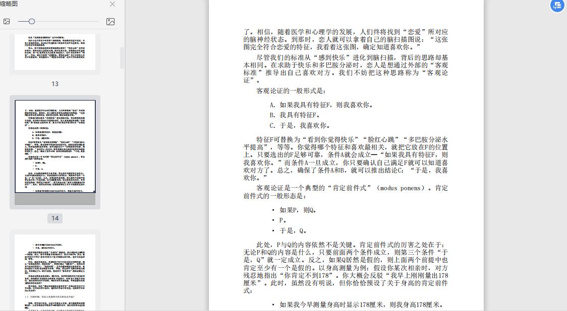 恋爱中的苏格拉底:哲学入门十讲PDF电子书免费下载截图3