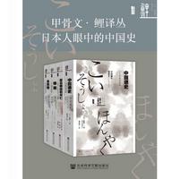 甲骨文・鲤译丛日本人眼中的中国史全4册免费阅读