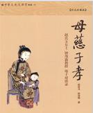 母慈子孝电子书在线阅读高清版
