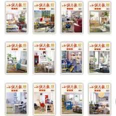 小说月报・原创版2020年合订本PDF电子版下载完整版