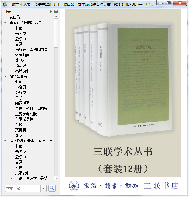 三联学术丛书(套装共12册)电子版免费阅读截图0