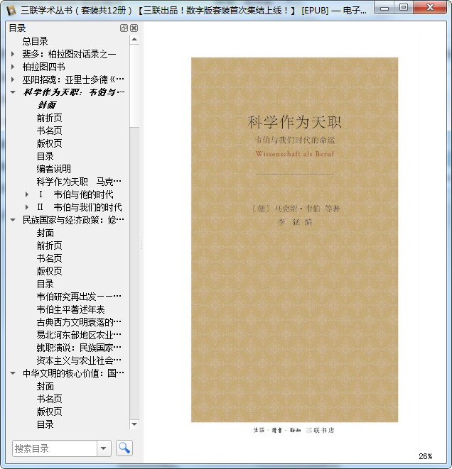 三联学术丛书(套装共12册)电子版免费阅读截图3
