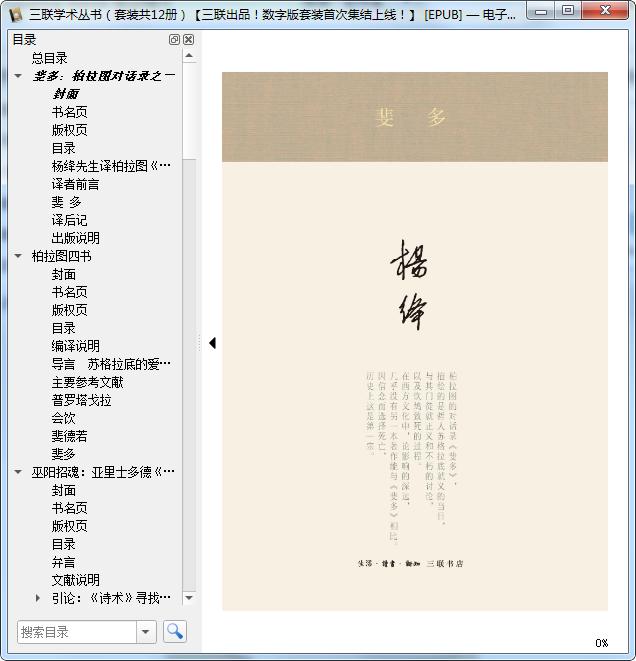三联学术丛书(套装共12册)电子版免费阅读截图1