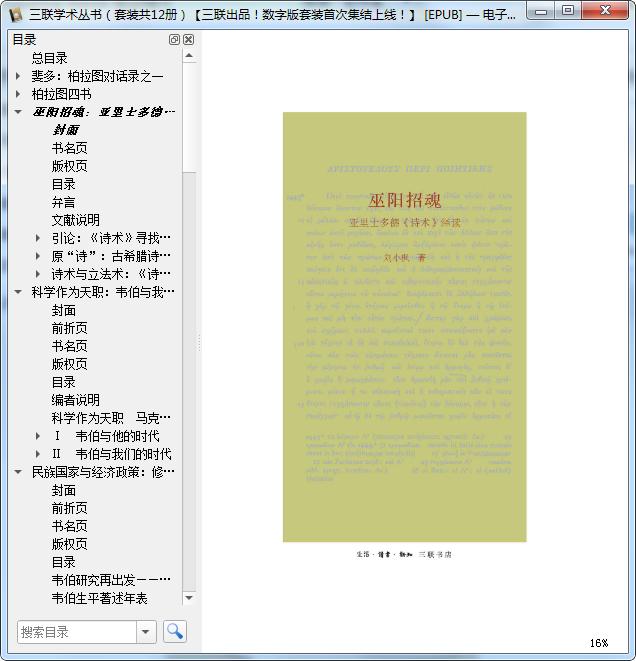 三联学术丛书(套装共12册)电子版免费阅读截图2