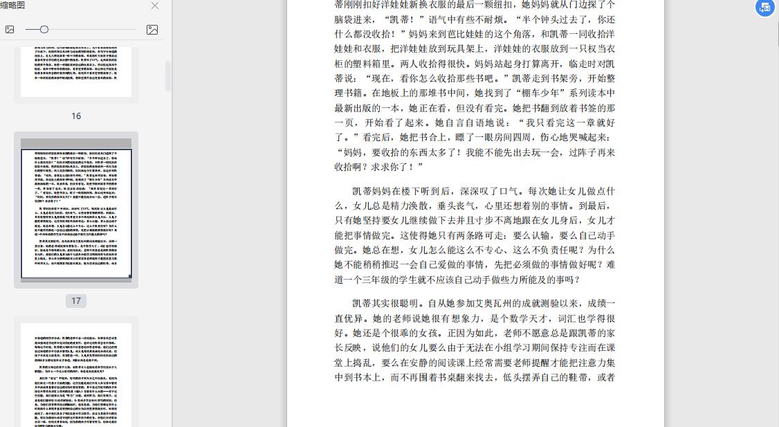 聪明却混乱的孩子PDF电子书免费下载截图1