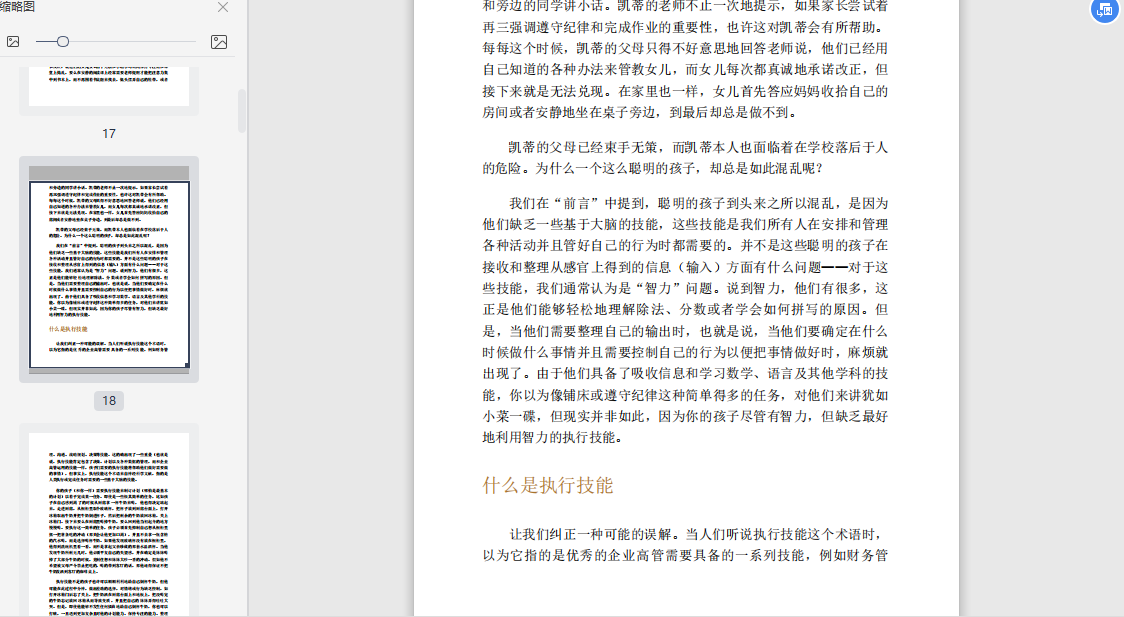 聪明却混乱的孩子PDF电子书免费下载截图2