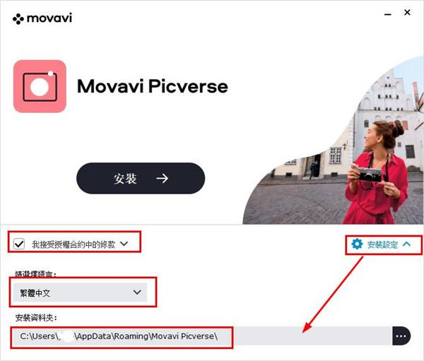 Movavi Picverse AI智能修图软件截图3