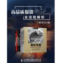 高品质摄影全流程解析套装全9册电子版免费阅读高清全彩插图版