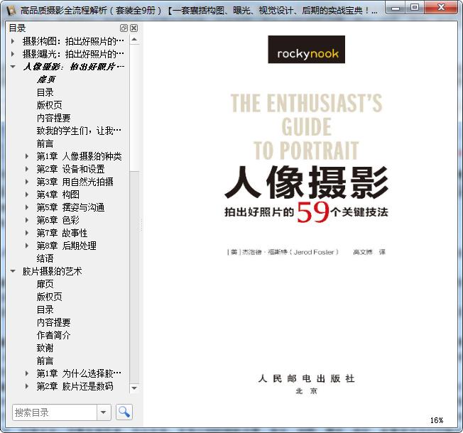 高品质摄影全流程解析套装全9册电子版免费阅读截图3