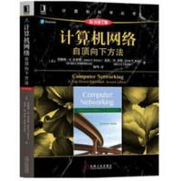 计算机网络自顶向下方法第7版中文免费阅读原书第7版【附答案】