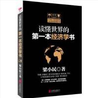 读懂世界的第一本经济学书在线观看电子版