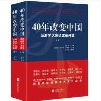40年改变中国经济学大家谈改革开放上下两册电子版免费阅读