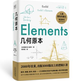 几何原本:初中生都能读懂的数学史诗PDF电子版下载