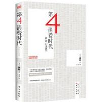 第四消费时代在线阅读电子书免费版