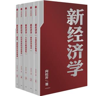 新经济学(套装共5册)PDF电子书下载完整版