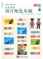 七日掌握设计配色基础电子书免费版