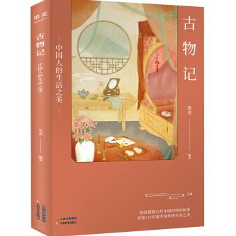 古物记:中国人的生活之美PDF+mobi电子书下载免费版