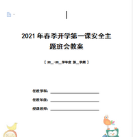 2021年春季开学第一课教案完整版