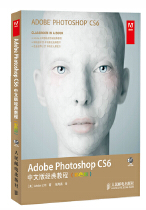Adobe Photoshop CS6中文版经典教程pdf在线高清完整版