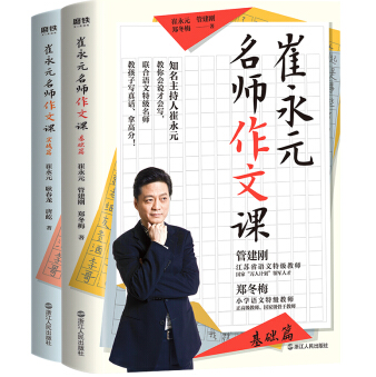 崔永元:名师作文课(基础篇+实战篇)PDF电子版下载免费版