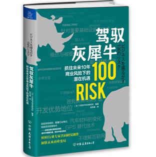驾驭灰犀牛:抓住未来10年商业风险下的潜在机遇下载