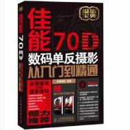 佳能70D数码单反摄影从入门到精通pdf免费在线阅读高清全彩版