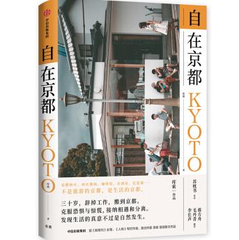 自在京都PDF+mobi+txt电子书下载免费版