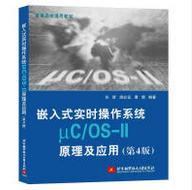 嵌入式实时操作系统μC/OS-II原理及应用第4版pdf免费阅读
