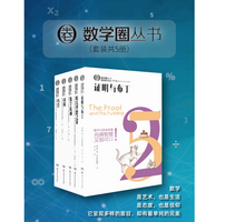 数学圈丛书套装5册电子版免费阅读