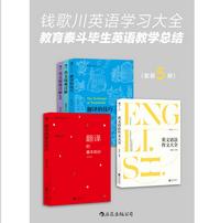 钱歌川英语学习大全套装5册电子版免费阅读