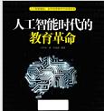 人工智能时代的教育革命在线免费阅读电子版