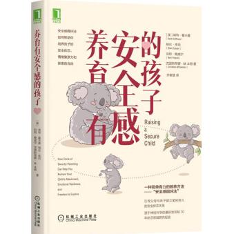 养育有安全感的孩子PDF电子书下载完整版