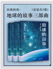 地球的故事三部曲pdf全文下载高清文字版