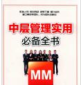 中层管理实用必备全书pdf电子版完整版