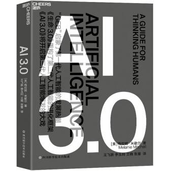 AI 3.0电子书PDF免费在线完整高清版