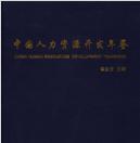 中国人力资源开发年鉴pdf免费阅读完整版