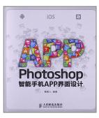 Photoshop智能手机APP界面设计pdf全文试读免费版