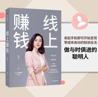 线上赚钱薇安PDF电子书免费下载