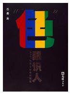 色眼识人pdf电子书完整版